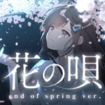 【MV】花の唄 end of spring ver.  covered by 道明寺ここあ【Aimer / Fate/stay night [Heaven's Feel]】